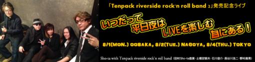 tenpack_201608